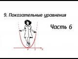 9.6. Показательные уравнения. Использование свойств функций.