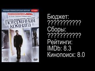 [Вечерний Кинотеатр] 20 Рекомендация фильма: Потерянная комната (The Lost Room, 2006)