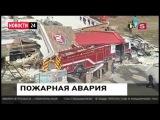 Мощное ЗЕМЛЕТРЯСЕНИЕ в Китае! Пожарная авария в США 21 01 2016 Новости России Китая Америки Мира