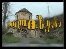 Tao klarjeti ТАО КЛАРДЖЕТИ документальный фильм переведённый на русский язык