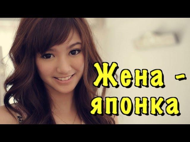 Японка хорошая жена для русского