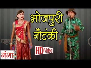 Bhojpuri Nautanki | भोजपुरी नौटंकी | Bhojpuri Nautanki Nach Programme |