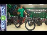 5 типичных ошибок при покупке велосипеда!#ВелоБро