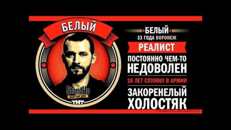 Stand Up Руслан Белый