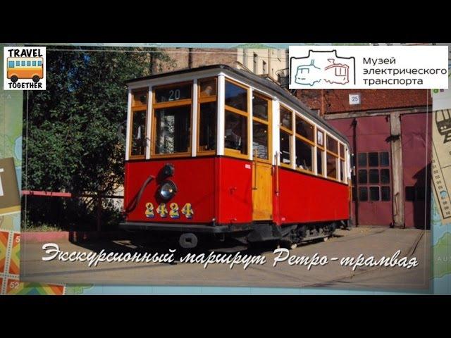 Экскурсионный маршрут Ретро-трамвая. СПб | Excursion tram. St. Petersburg