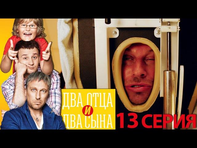 Два отца и два сына - Два отца и два сына 1 сезон 13 серия - русская комедия HD