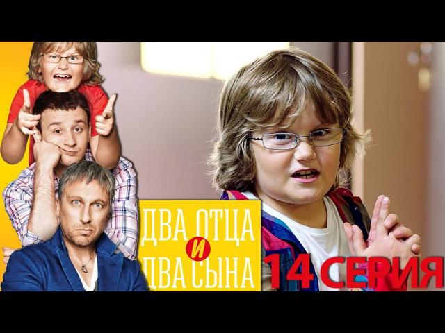 Два отца и два сына - Два отца и два сына 1 сезон 14 серия - русская комедия HD