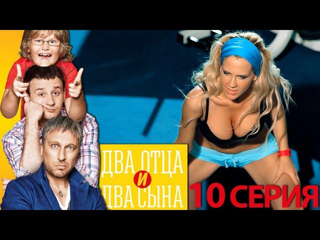 Два отца и два сына - Два отца и два сына 1 сезон 10 серия - русская комедия HD