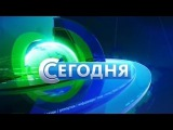 Сегодня в 19_00 НТВ (24.12.2015) Последние новости.