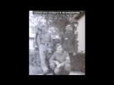 «Служба ГСВГ 1972-1974гг вч пп82594 ВОДОДРОМ» под музыку Моцарт - Реквием по мечте. Picrolla