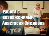 Возражения. Работа с возражениями. Анастасия Сидорова