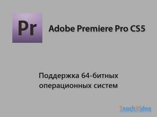 Новое в Adobe® CS5 - Поддержка 64-битных операционных систем