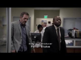 Доктор Хаус (8 Сезон 22 Серия)