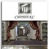 Сиртекс Дизайн   Ткани для штор и мебели