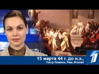 Срочная новость ! Убийство Юлия Цезаря в сенате Рима.