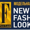 New Fashion Look | модельное агентство