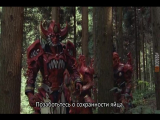 [dragonfox] GoGo Sentai Boukenger - 29 (RUSUB)