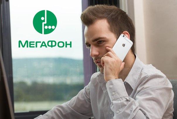 Будьте бдительны: «МегаФон» стал взимать плату за прослушивание фразы «абонент не отвечает»