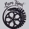 Buro Tapok - диски аксессуары