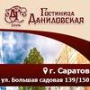 """Гостиница в Саратове """"Даниловская"""""""