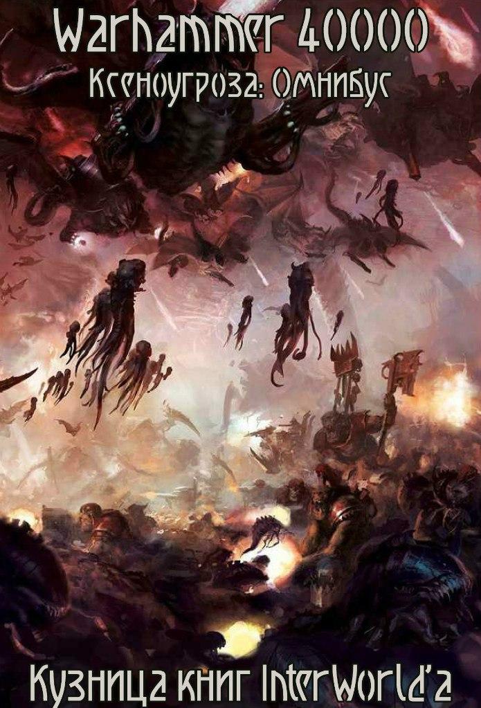 Warhammer 40000. Омнибус ксеноугрозы