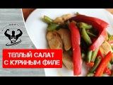 Салат с куриной грудкой Пальчики оближешь Рецепты Fitness Cook