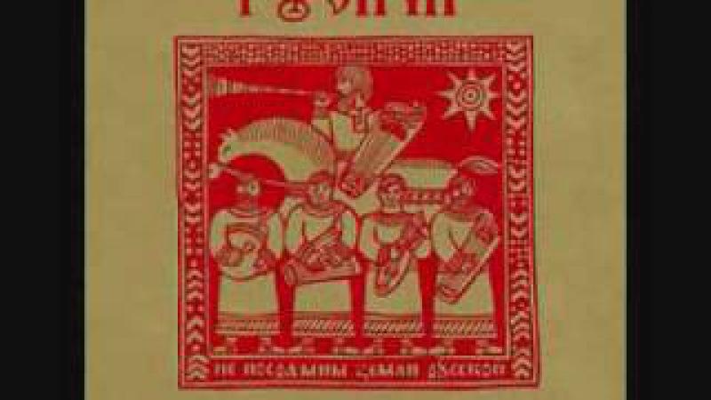 Русичи - Пролегала степь-дорожка