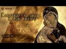 Защитница Земли Русской 6 июля – день Владимирской иконы Божией Матери