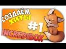 Создаём хиты в IncrediBOX 1
