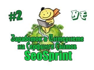SeoSpint - Заработок в интернете на серфинге сайтов.