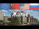 Жилье в России, Евросоюзе, США и Китае. Сравниваем.