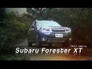 2016 Subaru Forester XT小改試駕:四驅SUV的聰明首選