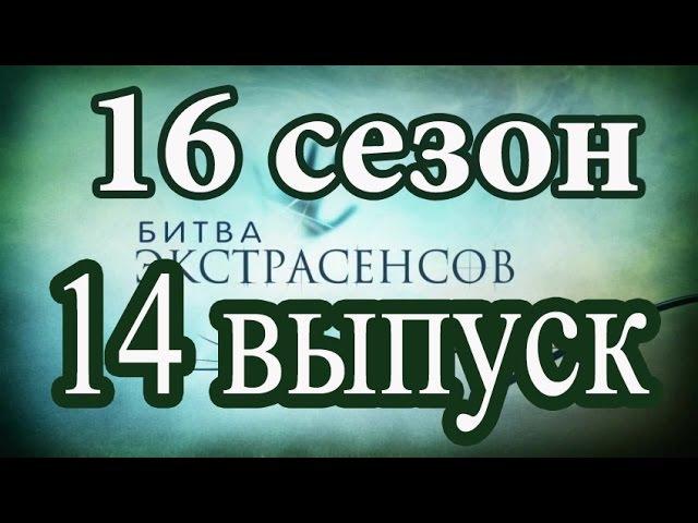 Битва экстрасенсов 16 сезон 14 выпуск 19.12.2015 (19 Декабря 2015)