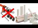 Видео Полипропилен Соединение труб без паяльника