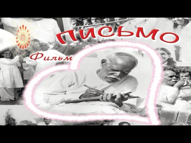 Фильм «Письмо» (Письмо от Бога). Русская версия. Официальное видео.