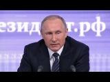 Большая пресс-конференция Владимира Путина 2015. Часть 3 - Выступления президента России