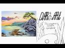Для начинающих! Как нарисовать закат на берегу гуашью! Dari_Art рисоватьМОЖЕТкаждый