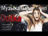Музыкальный клип - Дотка - by REEBAZ