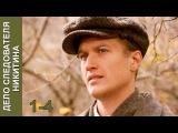 детектив Дело следователя Никитина 1-4 серии Криминальный фильм detektivy boeviki