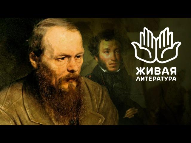 Живая литература ― речь Достоевского о Пушкине