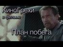 КиноГрехи в фильме План побега KinoDro