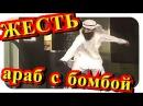 ПРАНКИ АРАБ с БОМБОЙ Террорист или Шутник Жесть