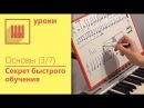 Основы фортепиано (3/7) - Секрет быстрого обучения