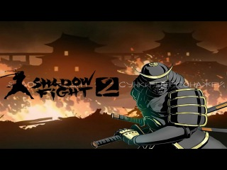 Shadow Fight 2 | БИТВА С СЕГУНОМ | (Реверс)