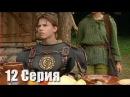 Чародей / Spellbinder 1995 1 сезон 12 Серия Чародей Джек