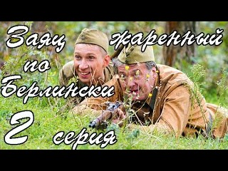 Заяц, жаренный по Берлински 2 серия комедия военный фильм сериал