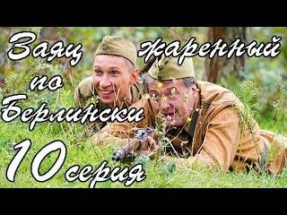 Заяц, жаренный по Берлински 10 серия комедия военный фильм сериал