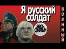 Я русский солдат военные фильмы