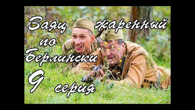 Заяц, жаренный по Берлински 9 серия комедия военный фильм сериал