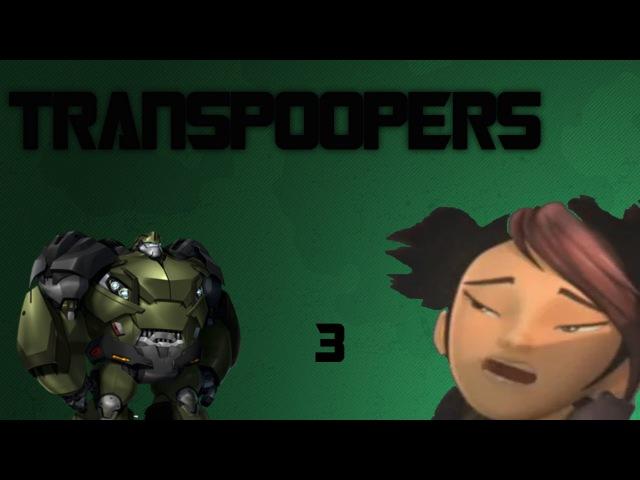 Транспуперы Прайм 3 и реверснутый Нокаут -|- RYTP